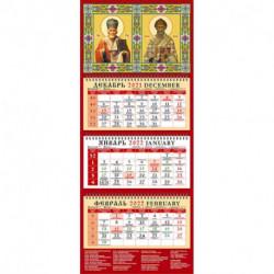 Календарь квартальный на 2022 год 'Святой Николай Чудотворец Святой Спиридон Тримифунтский'