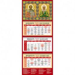 Календарь квартальный на 2022 год 'Святой Николай Чудотворец. Св. блж. Матрона Московская' (22205)