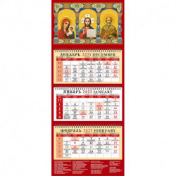 Календарь квартальный на 2022 год 'Образ Пресвятой Богородицы Казанская'
