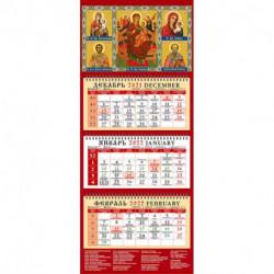 Календарь квартальный на 2022 год 'Образ Пресвятой Богородицы Скоропослушница'