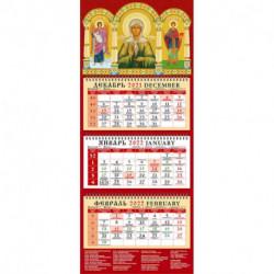 Календарь квартальный на 2022 год 'Святой Ангел Хранитель. Святая блж. Матрона Московская'