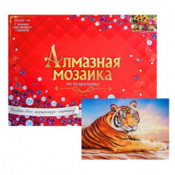 Алмазная мозаика с полным заполнением, 30 x 40 см «Тигр на закате»