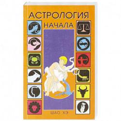 Астрология. Начала