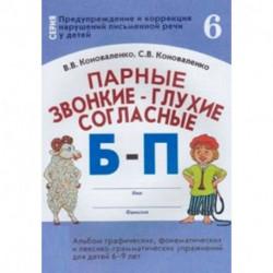 Парные звонкие - глухие согласные Б-П. Альбом графических, фонематических и лексико-грамматических упражнений для детей