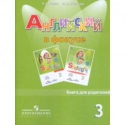 Spotlight. Английский язык. Английский в фокусе. 3 класс. Книга для родителей