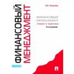 Финансовый менеджмент. Теория и практика.