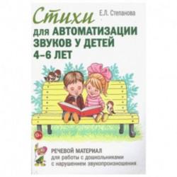 Стихи для автоматизации звуков у детей 4-6 лет. Речевой материал для работы с дошкольниками