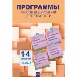 Программы курсов внеурочной деятельности. 1-4 классы. Часть 2