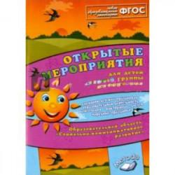 Открытые мероприятия для детей старшей группы детского сада. Социально-коммуникативное развитие. ФГОС