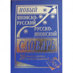 Новый японско-русский и русско-японский словарь. 20 000 слов и словосочетаний