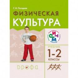 Физическая культура. 1-2 классы. Учебник. РИТМ. ФГОС