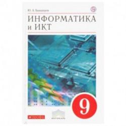 Информатика и ИКТ. 9 класс. Учебник. Вертикаль. ФГОС