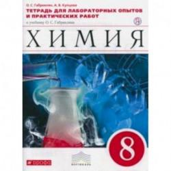 Химия. 8 класс. Тетрадь для лабораторных опытов и практических работ к учебнику О. Габриеляна