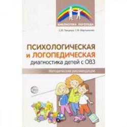 Психологическая и логопедическая диагностика детей с ОВЗ. Методические рекомендации