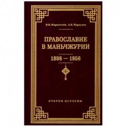 Православие в Маньчжурии 1898-1956