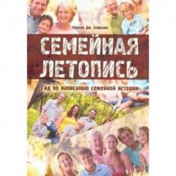 Семейная летопись. Гид по написанию семейной истории