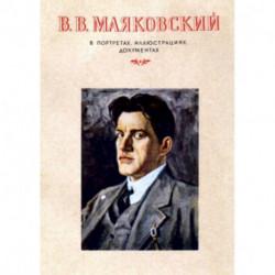 В.В.Маяковский.В портретах,иллюстрациях