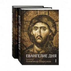 Евангелие дня. Толкование Евангелия на каждый день. В 2-х томах