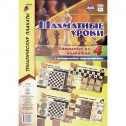 Комплект плакатов 'Шахматные уроки'. 4 плаката с методическим сопровождением. ФГОС