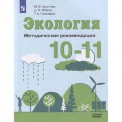 Экология 10-11кл Методические рекомендации