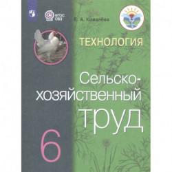 Технология. Сельскохозяйственный труд. 6 класс. Учебник для общеобразовательных организаций, реализующих адаптированные