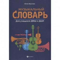 Музыкальный словарь: для учащихся ДМШ и ДШИ