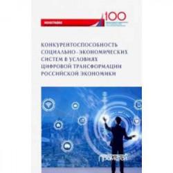 Конкурентоспособность социально-экономических систем в условиях цифровой трансформации экономики