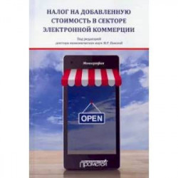 Налог на добавленную стоимость в секторе электронной коммерции