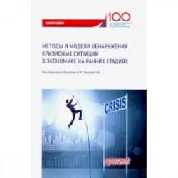 Методы и модели обнаружения кризисных ситуаций в экономике