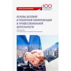 Основы деловой и публичной коммуникации в профессиональной деятельности. Учебник