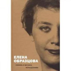 Елена Образцова. Любовь и музыка неразделимы