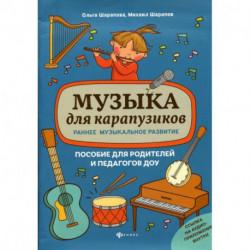Музыка для карапузиков:раннее музыкал. развитие