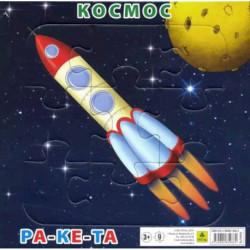 Пазл  Космос. Ракета.  9 элементов