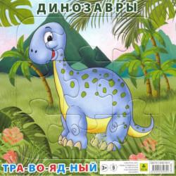 Пазл. Динозавр травоядный. 9 эл.