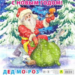 Пазл. С Новым годом! Дед Мороз. 9 эл.
