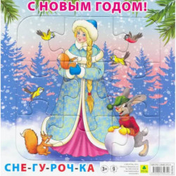 Пазл. С Новым годом! Снегурочка. 9 элементов
