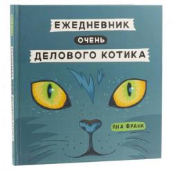 Ежедневник очень делового котика