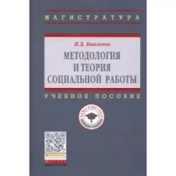 Методология и теория социальной работы. Учебное пособие