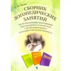 Сборник логопедических занятий по исправлению нарушений письменной и устной речи