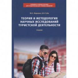 Теория и методология научных исследований туристской деятельности. Учебник