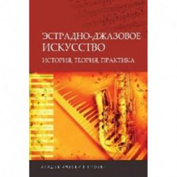 Эстрадно-джазовое искусство. История, теория, практика