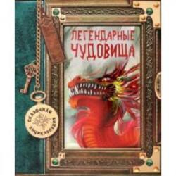 Сказочная энциклопедия. Легендарные чудовища