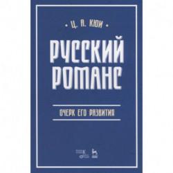 Русский романс. Очерк его развития. Учебное пособие