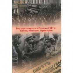 Государственность в России в 1917 г. Власть, общество, территория