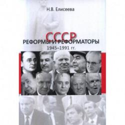 СССР: реформы и реформаторы: 1945–1991 гг.
