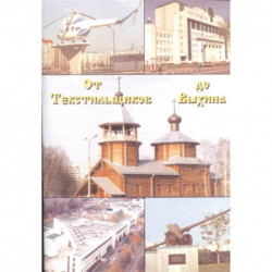 От Текстильщиков до Выхина