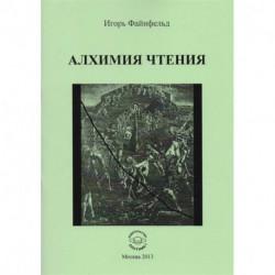 Алхимия чтения