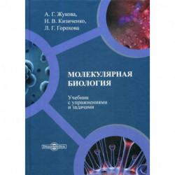 Молекулярная биология: Учебник с упражнениями и задачами