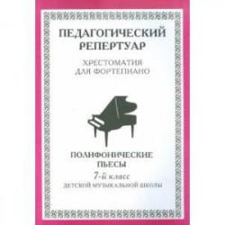 Хрестоматия для фортепиано,7 кл Полифоническ пьесы