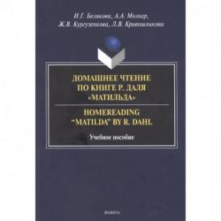 Домашнее чтение по книге Р. Даля «Матильда»
